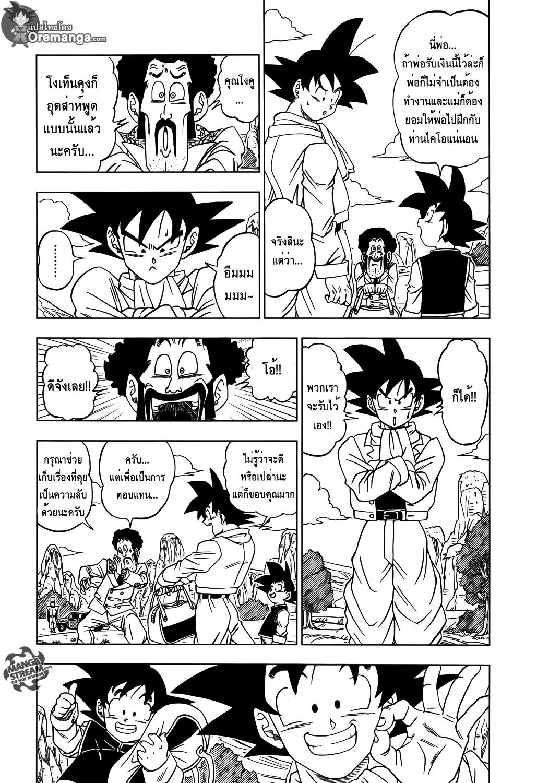 อ่านการ์ตูน Dragonball Super ตอนที่ 1 หน้าที่ 15