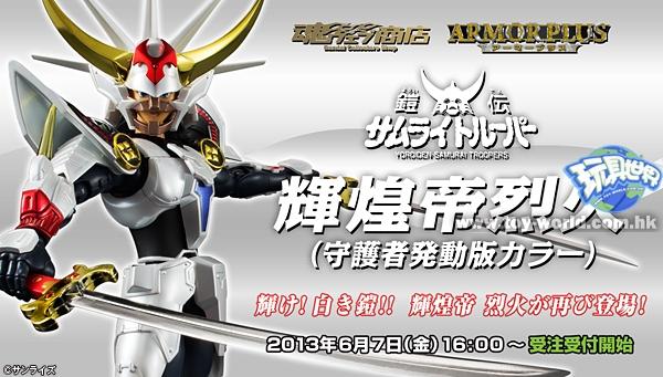 [Armor Plus] Cinque Samurai - Shiroi Kikoute Ryo Armatura Bianca Recolor (Gloss Ver)