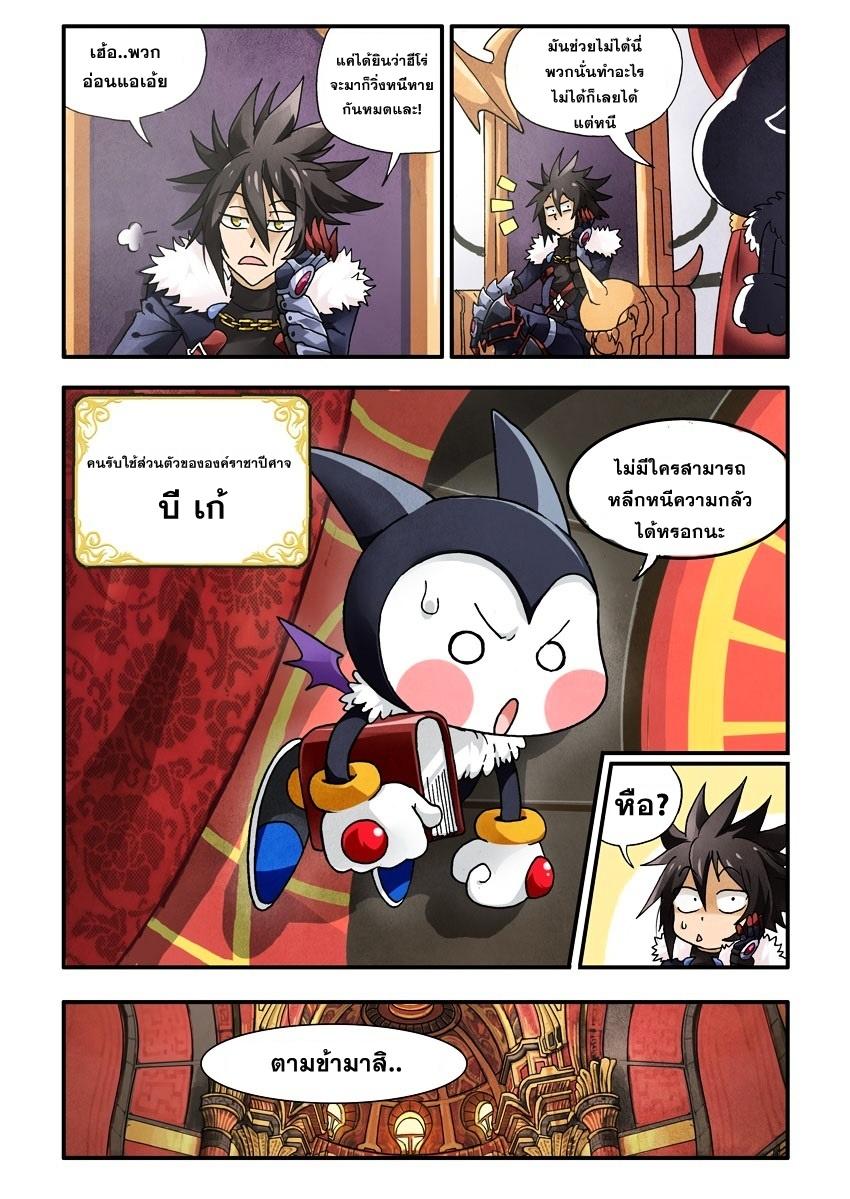 อ่านการ์ตูน Demon King's Counterattack! 1 ภาพที่ 12