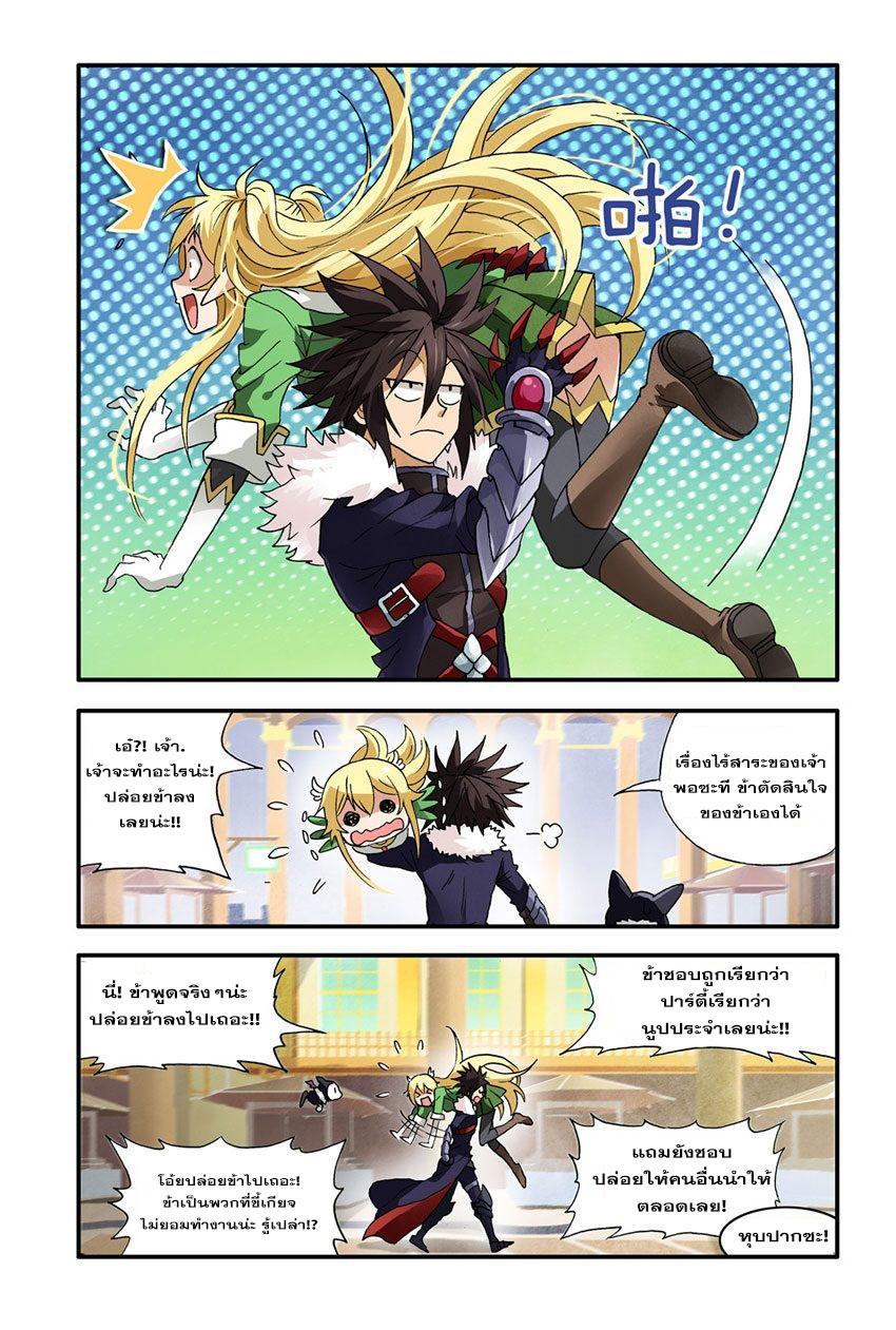 อ่านการ์ตูน Demon King's Counterattack! 3 ภาพที่ 22