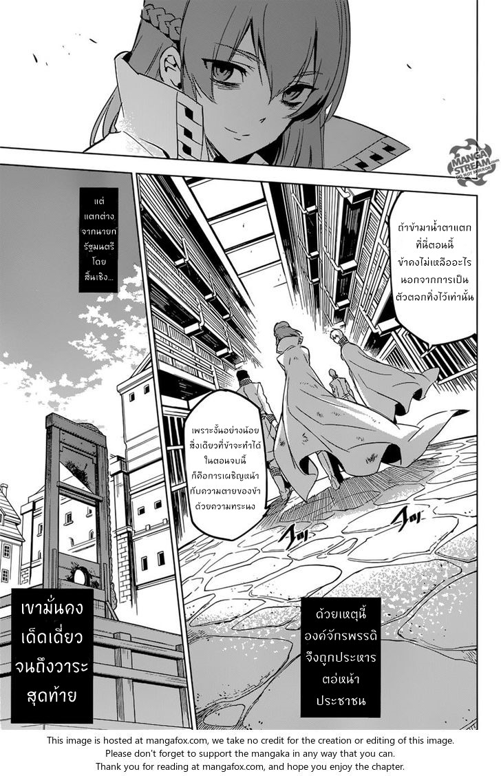 อ่านการ์ตูน Akame ga Kiru ตอนที่ 78 หน้าที่ 30
