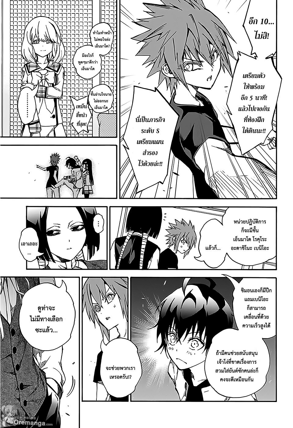 อ่านการ์ตูน Sousei no Onmyouji ตอนที่ 25 หน้าที่ 21