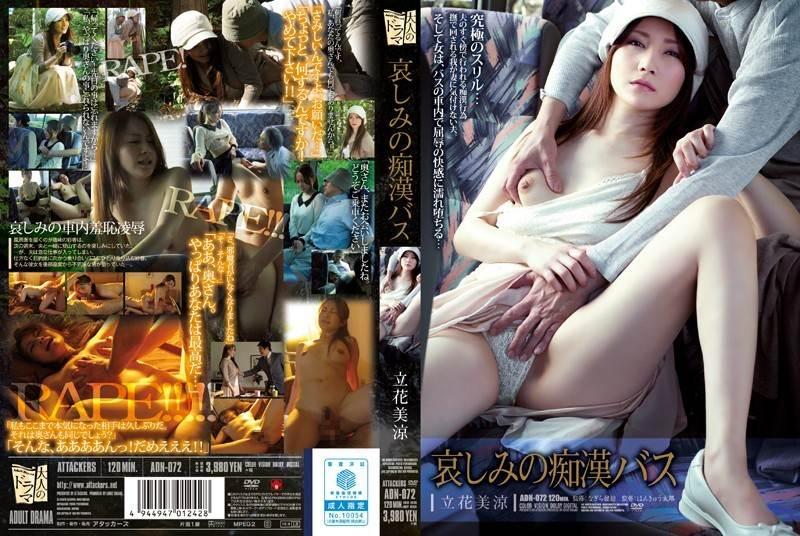 ADN-072 - Tachibana Misuzu - Molester Bus Of Sorrow