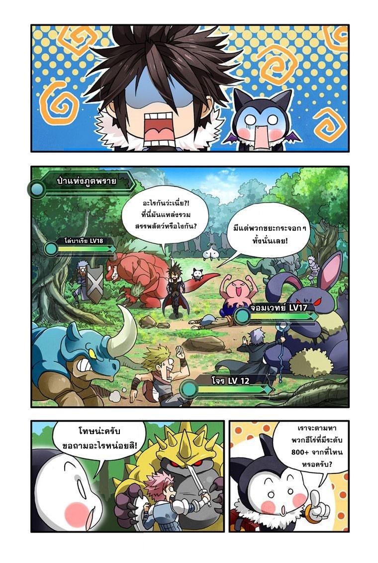 อ่านการ์ตูน Demon King's Counterattack! 2 ภาพที่ 14
