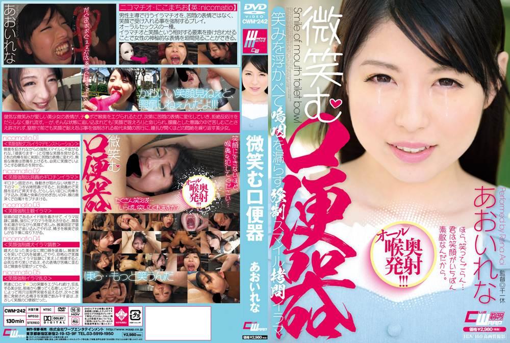 CWM-242 - Aoi Rena - Smiling Potty Mouth