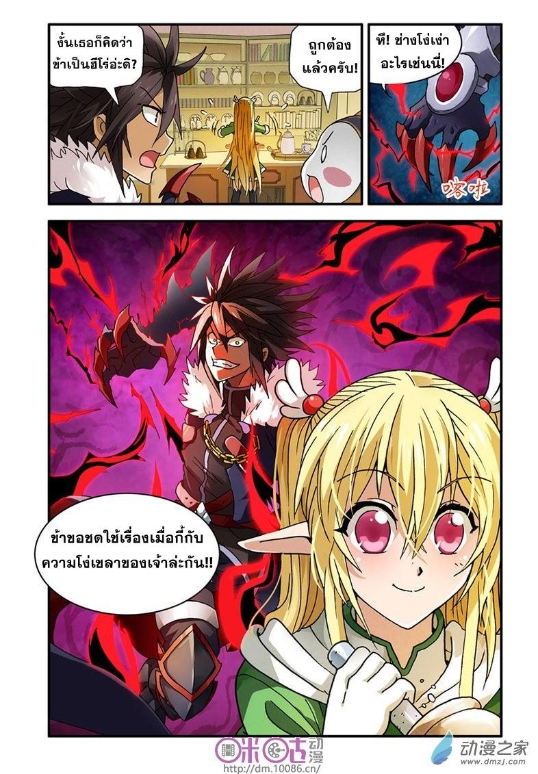 อ่านการ์ตูน Demon King's Counterattack! 2 ภาพที่ 24