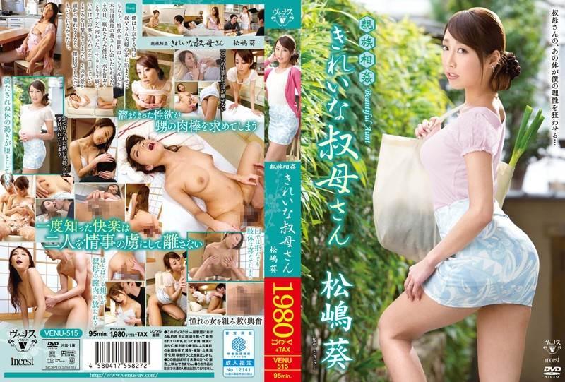VENU-515 - Matsushima Aoi - Incest. My Beautiful Aunt. Aoi Matsushima