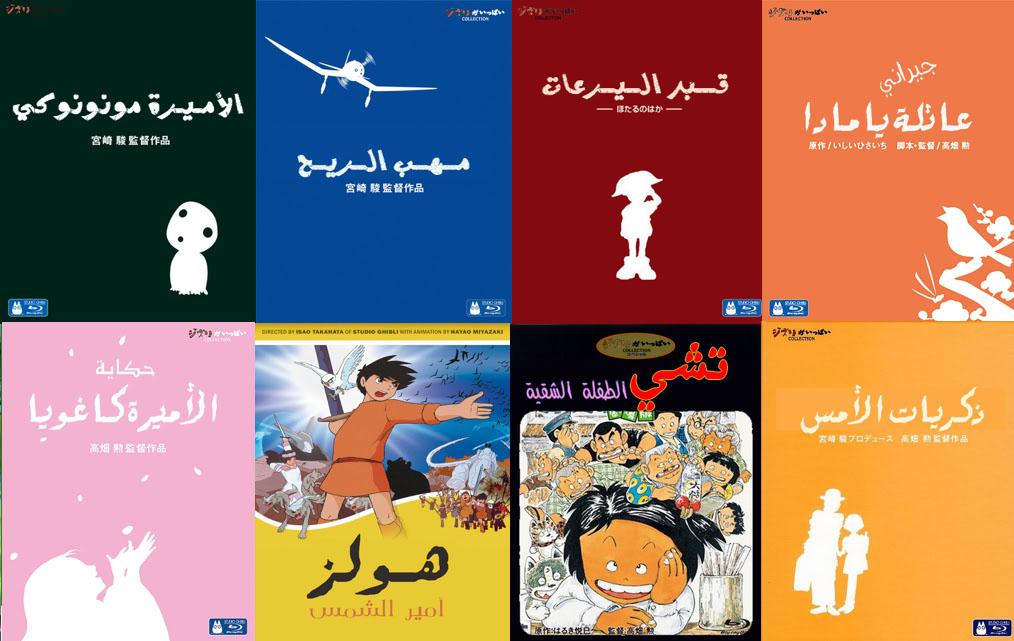 جميع أفلام Studio Ghibli الرائعة [BD 720p] تحميل تورنت 3 arabp2p.com