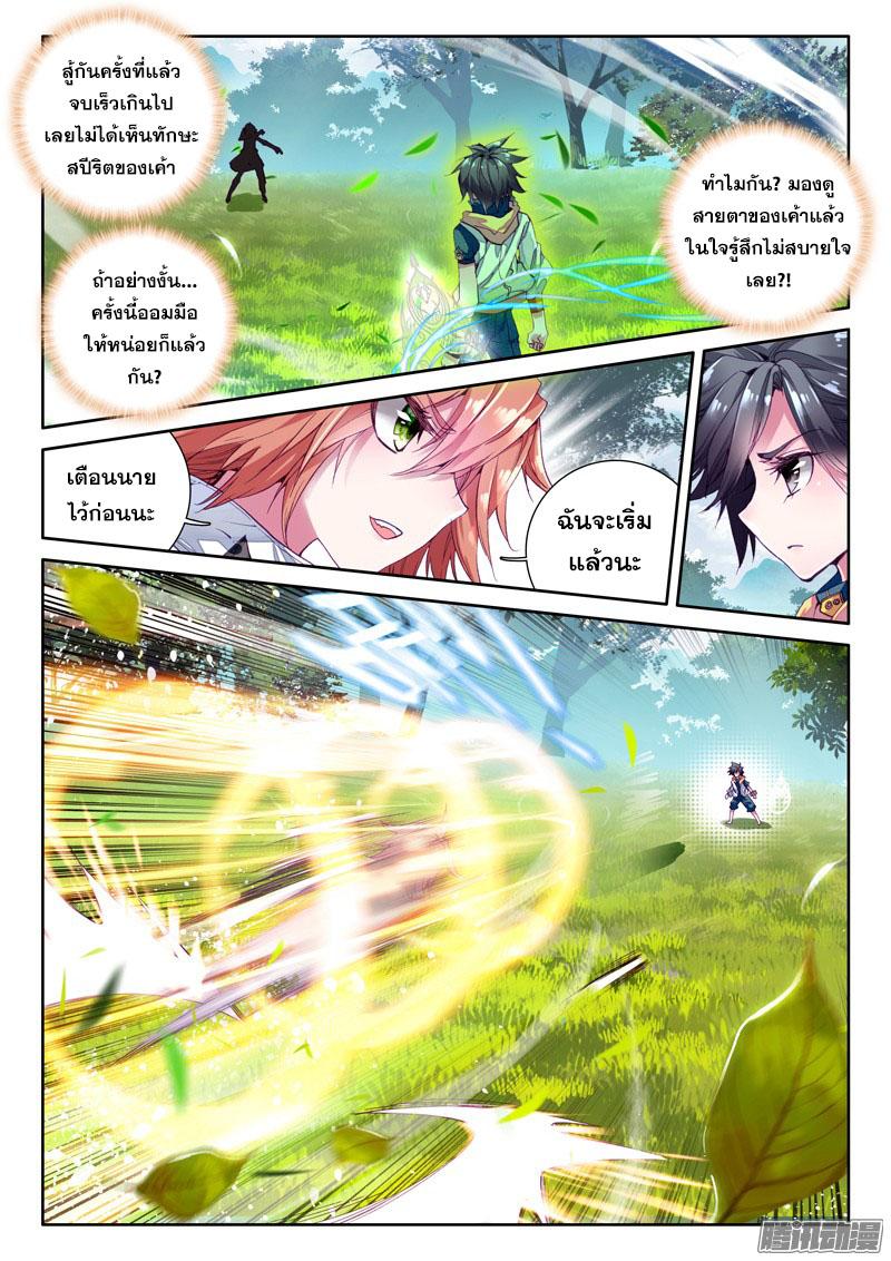 อ่านการ์ตูน Douluo Dalu 3 The Legends of The Dragon Kings 21 ภาพที่ 14