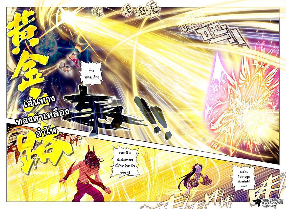 อ่านการ์ตูน Douluo Dalu – Legend of The Gods' Realm 19(1) ภาพที่ 18