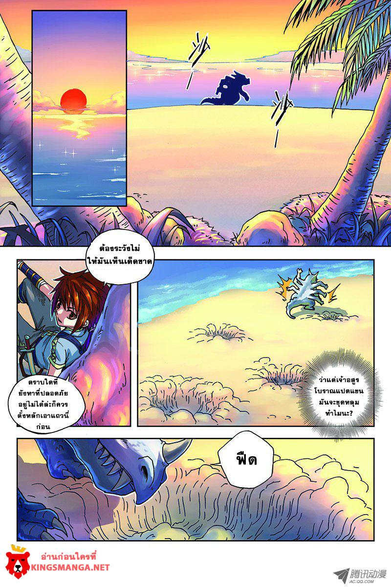 อ่านการ์ตูน World of Immortals 1 ภาพที่ 18