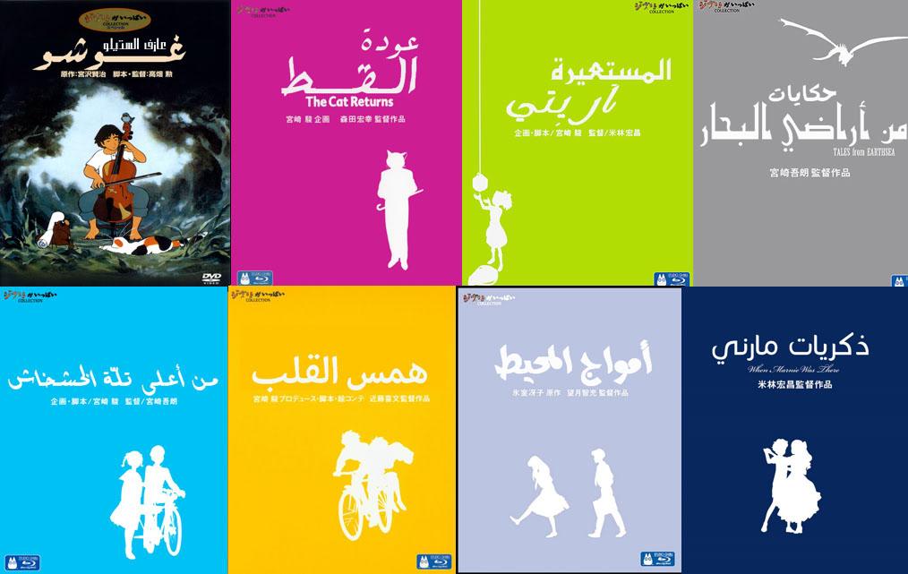 جميع أفلام Studio Ghibli الرائعة [BD 720p] تحميل تورنت 4 arabp2p.com