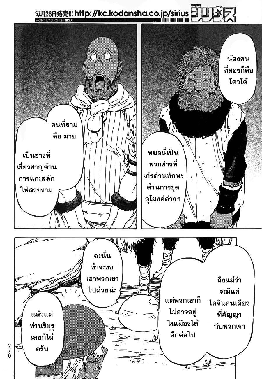 อ่านการ์ตูน Tensei Shitara Slime Datta Ken 7 ภาพที่ 23