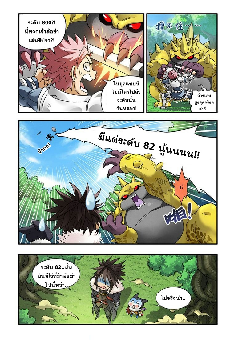 อ่านการ์ตูน Demon King's Counterattack! 2 ภาพที่ 15