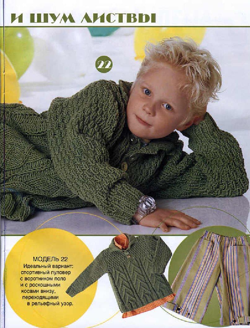 Пуловер Мальчику 12 Лет Доставка