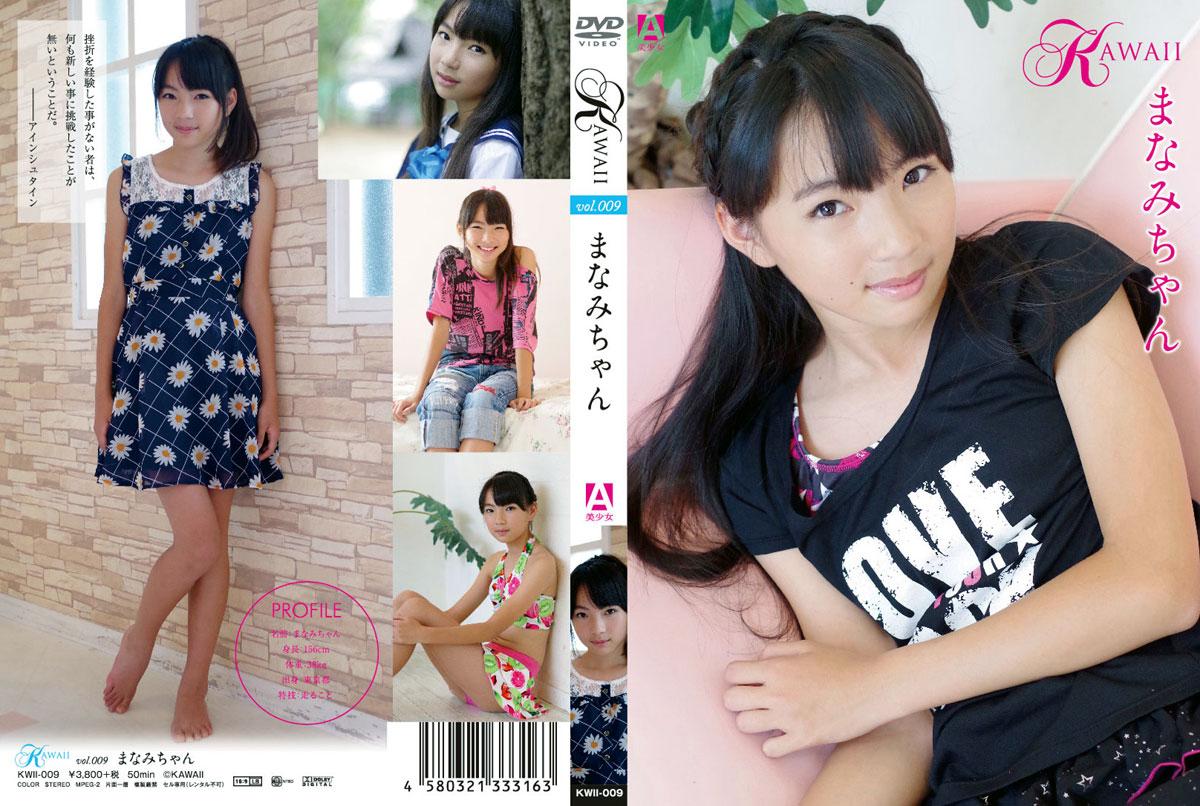 [KWII-009] KAWAII Vol.009 まなみちゃん