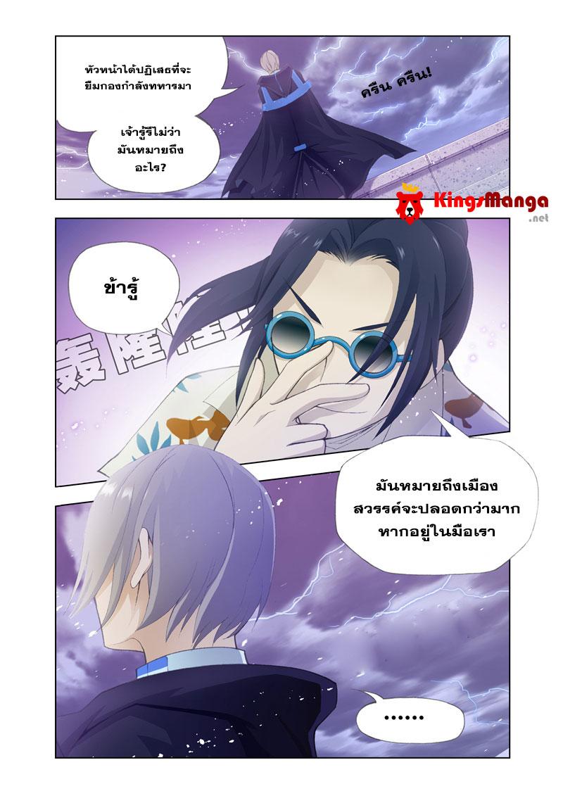 อ่านการ์ตูน Kuang shen 18 ภาพที่ 16