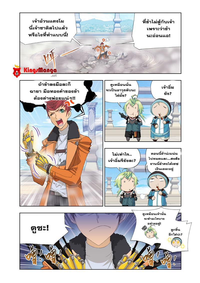 อ่านการ์ตูน Kuang Shen 19 ภาพที่ 22