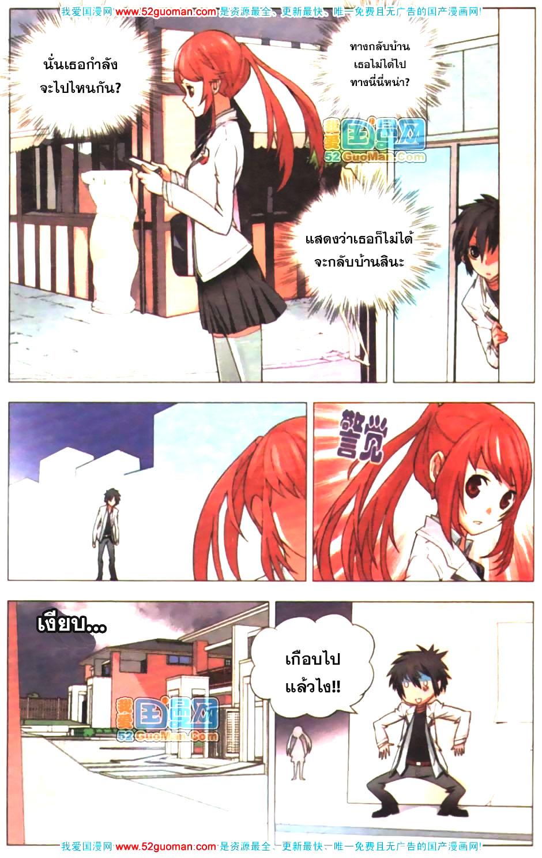 อ่านการ์ตูน jiujiubashiyi 1 ภาพที่ 11