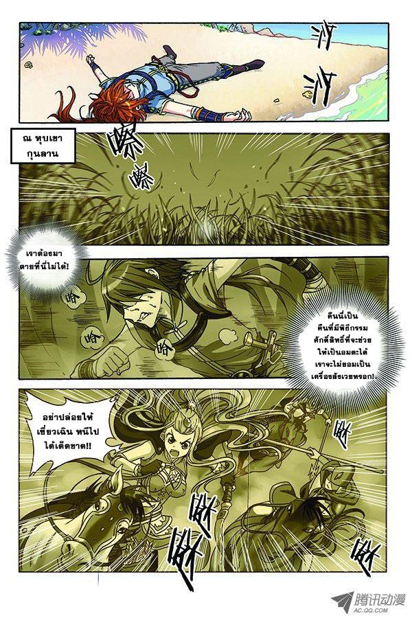 อ่านการ์ตูน World of Immortals 1 ภาพที่ 2