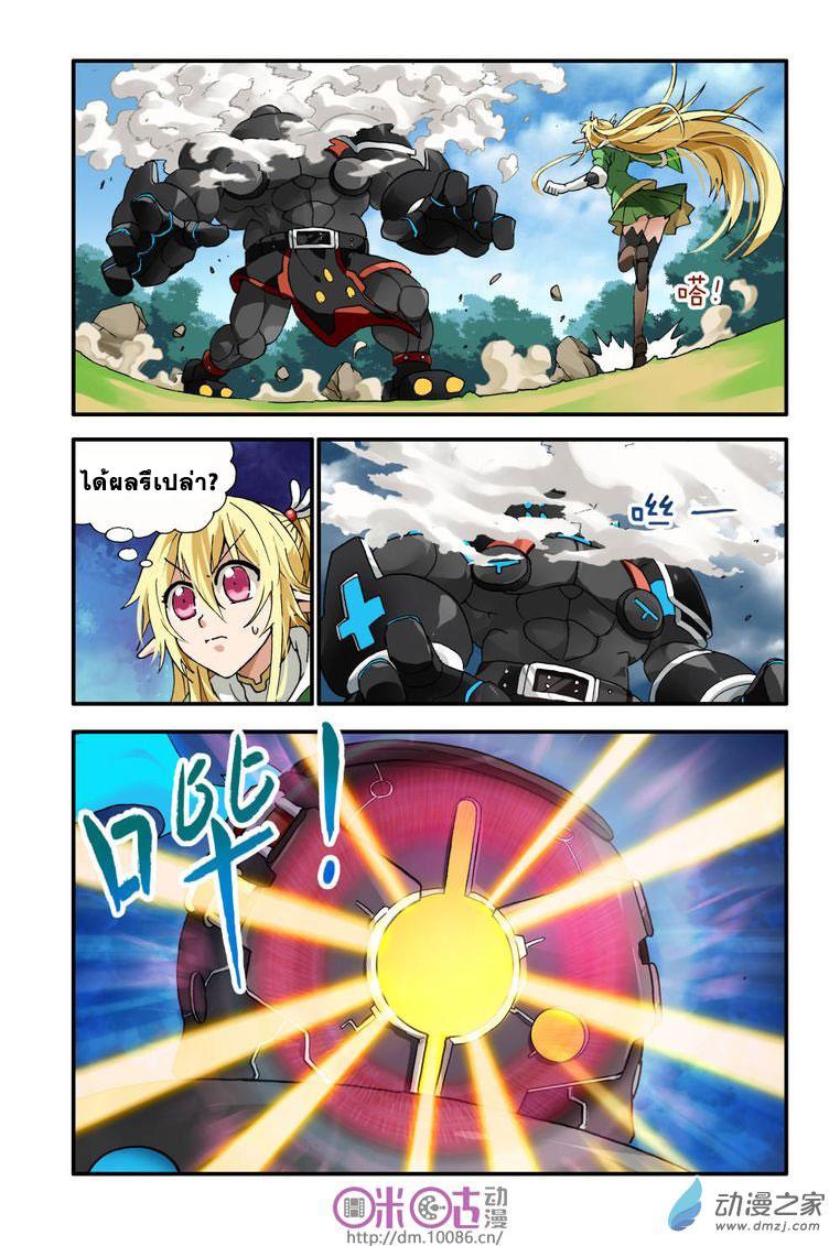 อ่านการ์ตูน Demon King's Counterattack! 4 ภาพที่ 13