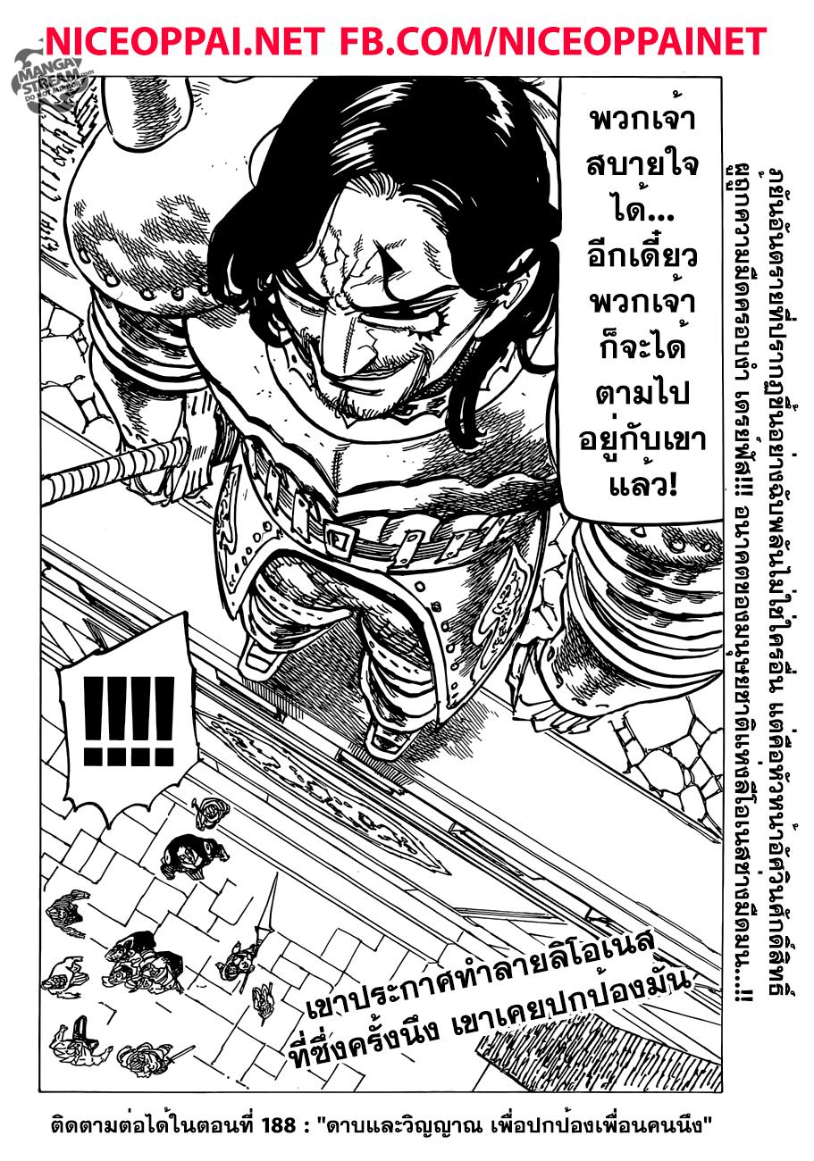 อ่านการ์ตูน Nanatsu No Taizai ตอนที่ 187 หน้าที่ 15
