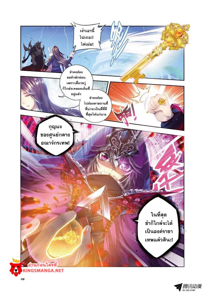 อ่านการ์ตูน Douluo Dalu – Legend of The Gods' Realm 19.2 ภาพที่ 10