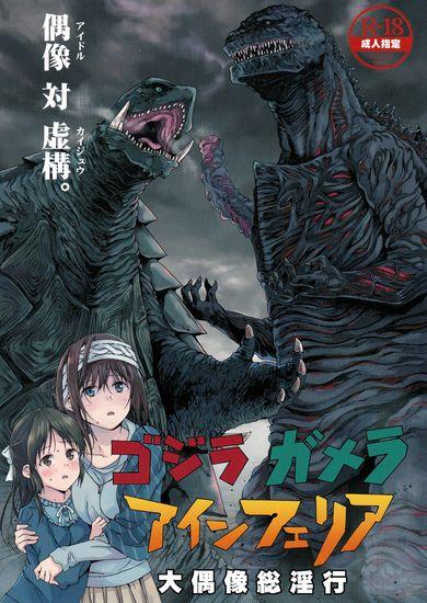 (C90) [Nankotsu Age Rice (kyo1)] Godzilla Gamera Einherjar dai Guzo so Inko (THE IDOLM@STER CINDERELLA GIRLS)