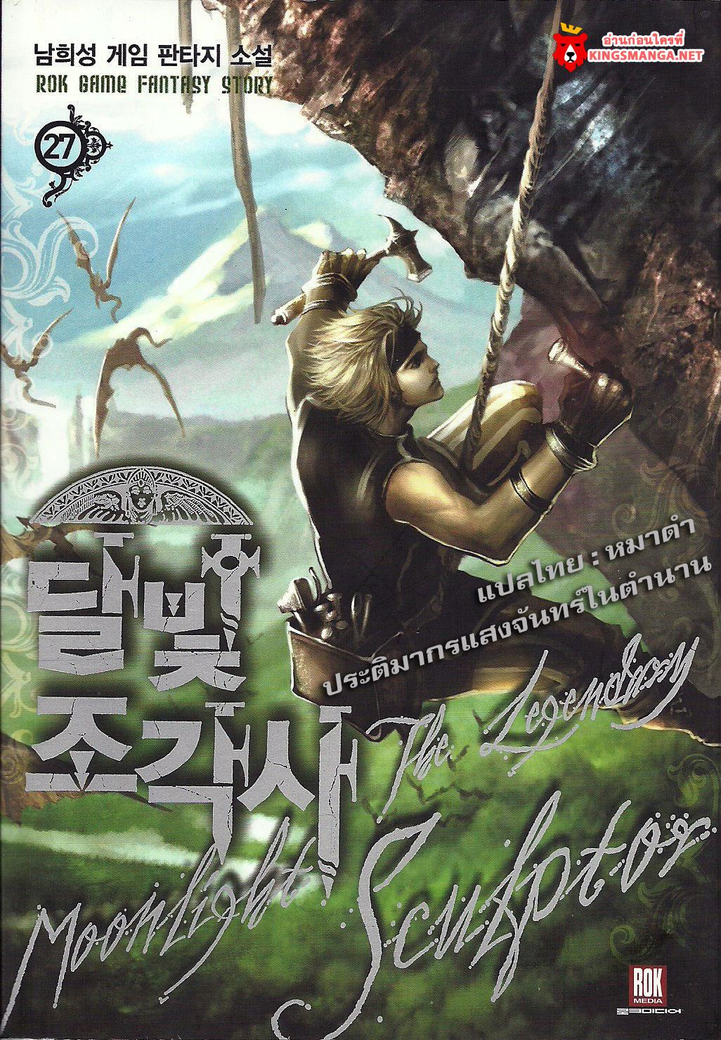 อ่านการ์ตูน Legendary Moonlight Sculptor 53 ภาพที่ 1
