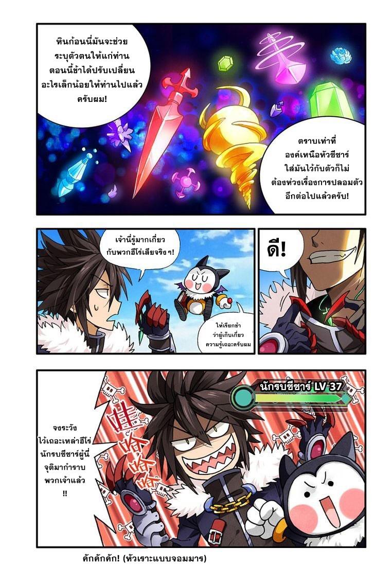 อ่านการ์ตูน Demon King's Counterattack! 2 ภาพที่ 13