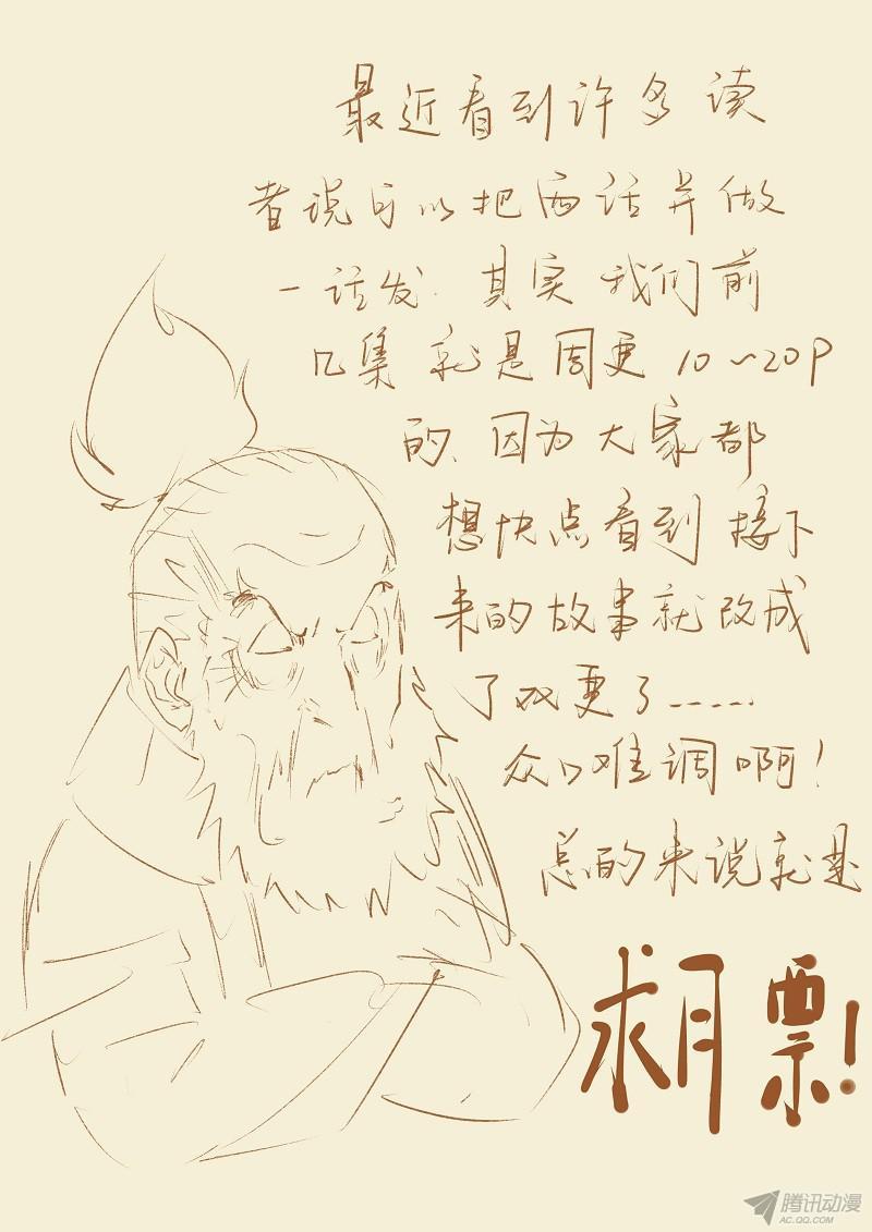 อ่านการ์ตูน Tales of Demons and Gods 74 ภาพที่ 10