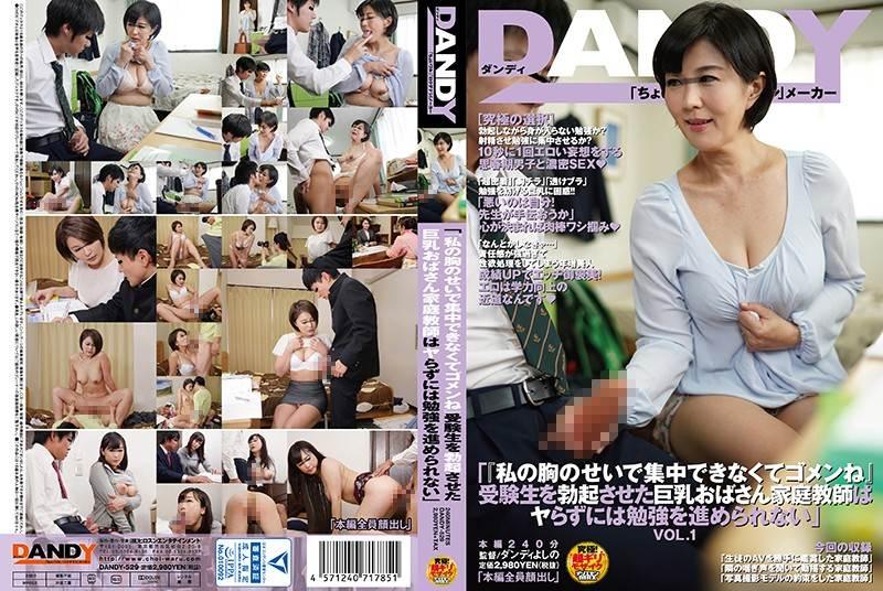 DANDY-529 - 不詳 - 「『私の胸のせいで集中できなくてゴメンね』 受験生を勃起させた巨乳おばさん家庭教師はヤらずには勉強を進められない」VOL.1