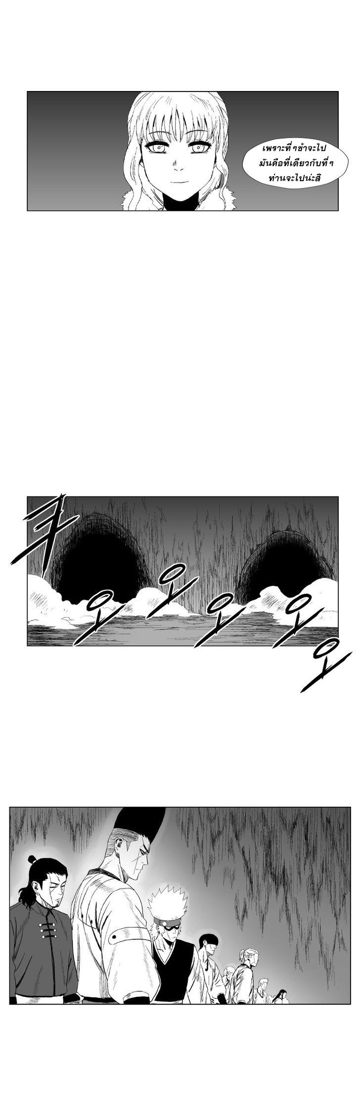 อ่านการ์ตูน พายุสีเลือด 97 ภาพที่ 9