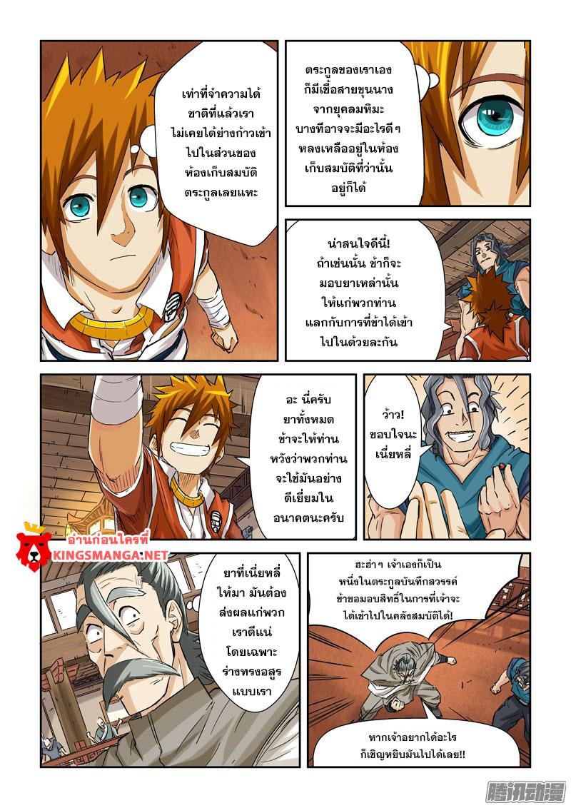 อ่านการ์ตูน Tales of Demons and Gods 94 ภาพที่ 4