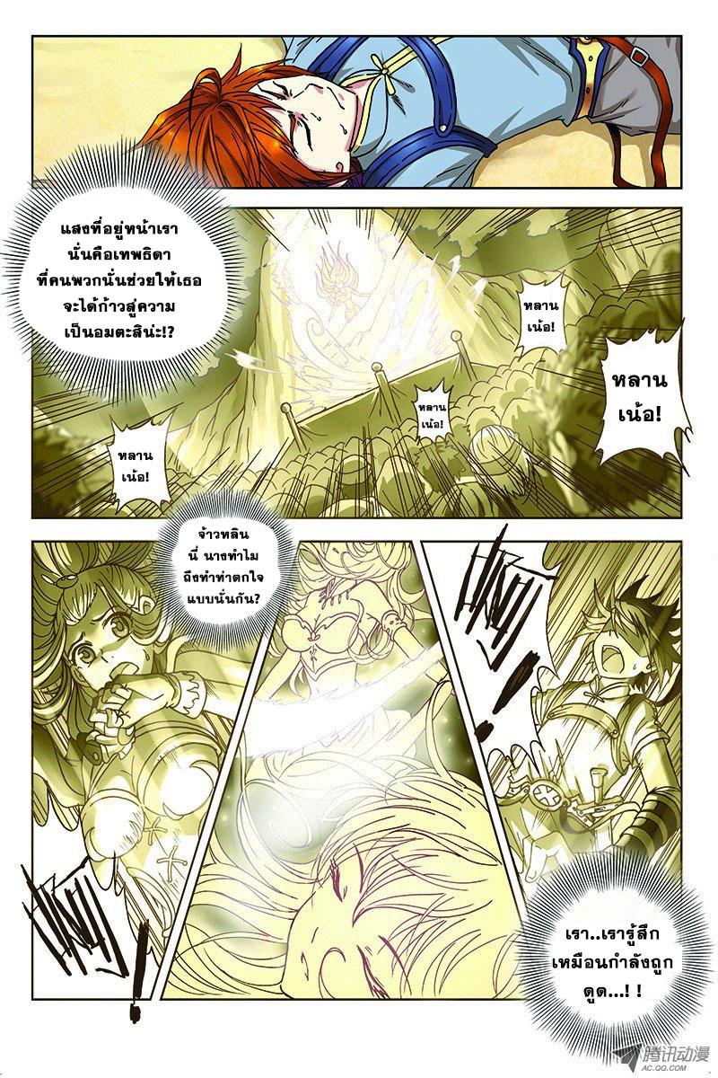 อ่านการ์ตูน World of Immortals 1 ภาพที่ 3