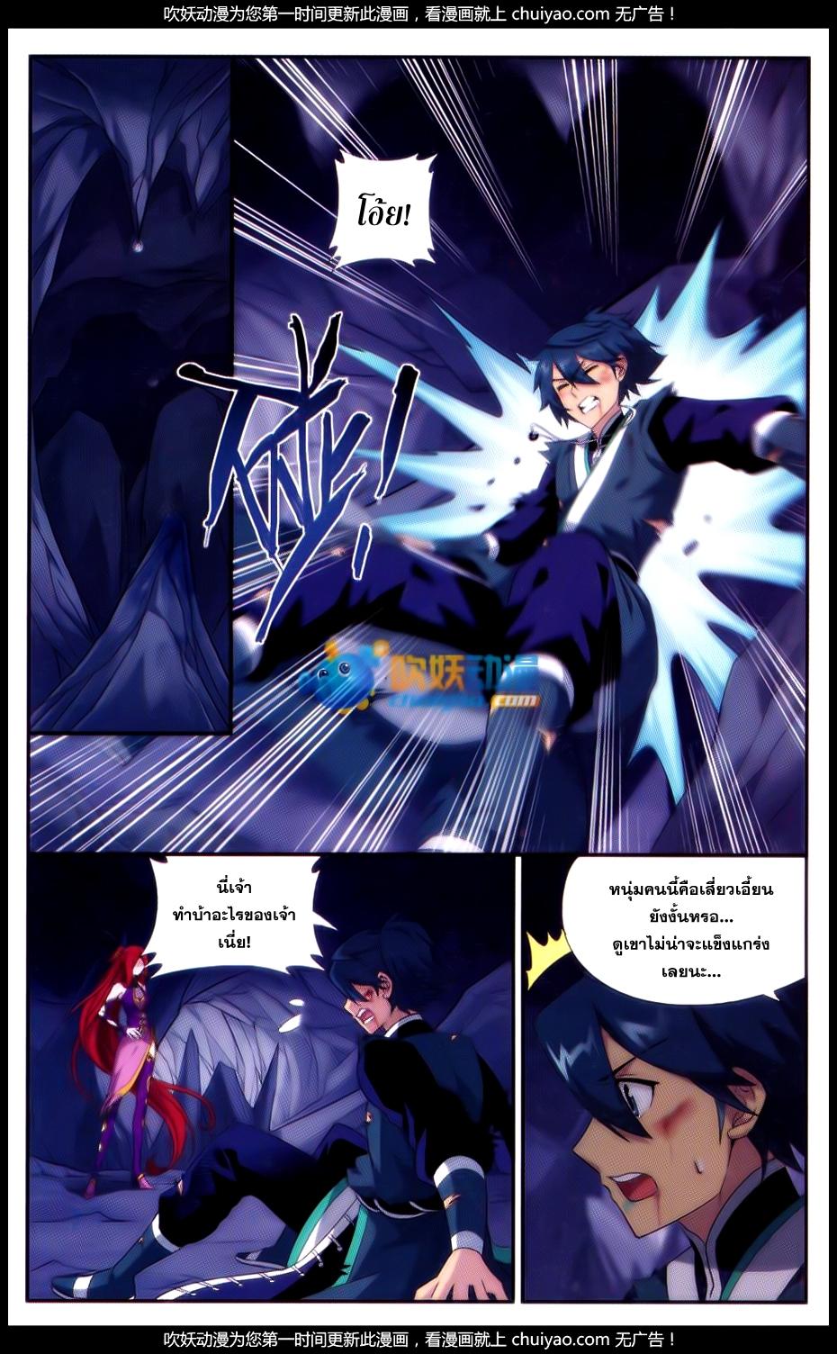 อ่านการ์ตูน Doupo Cangqiong 182 ภาพที่ 11