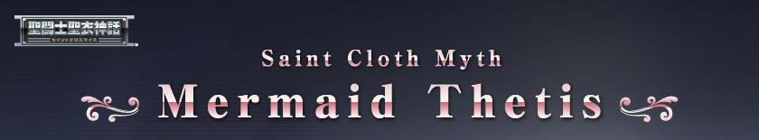 [Myth Cloth] Mermaid Scale (15 Décembre 2012) AdwKhgvn