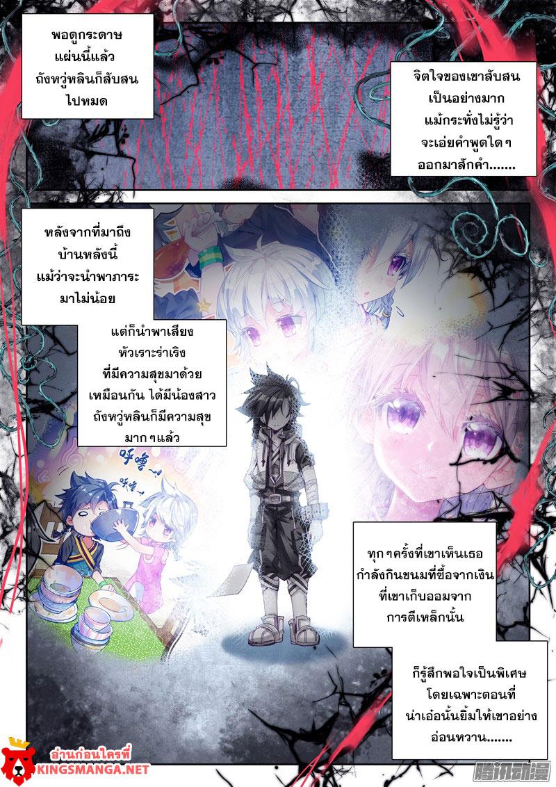 อ่านการ์ตูน Douluo Dalu 3 The Legends of The Dragon Kings 13 ภาพที่ 5