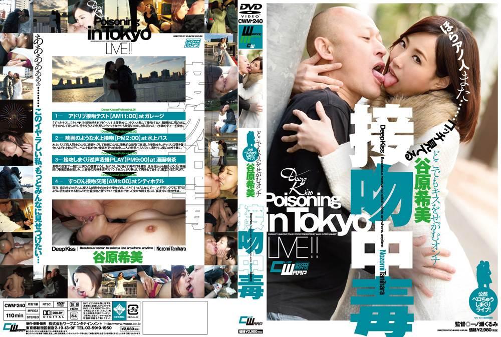 CWM-240 - Tanihara Nozomi - Kissaholic