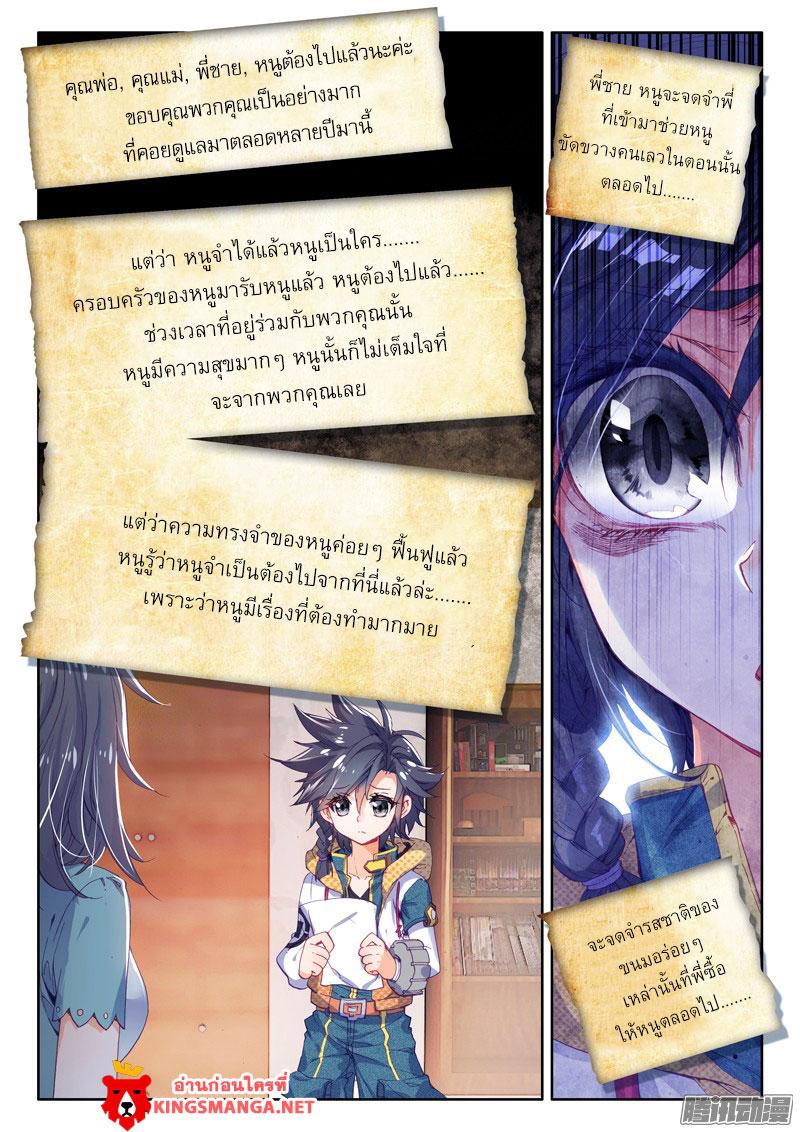อ่านการ์ตูน Douluo Dalu 3 The Legends of The Dragon Kings 13 ภาพที่ 4
