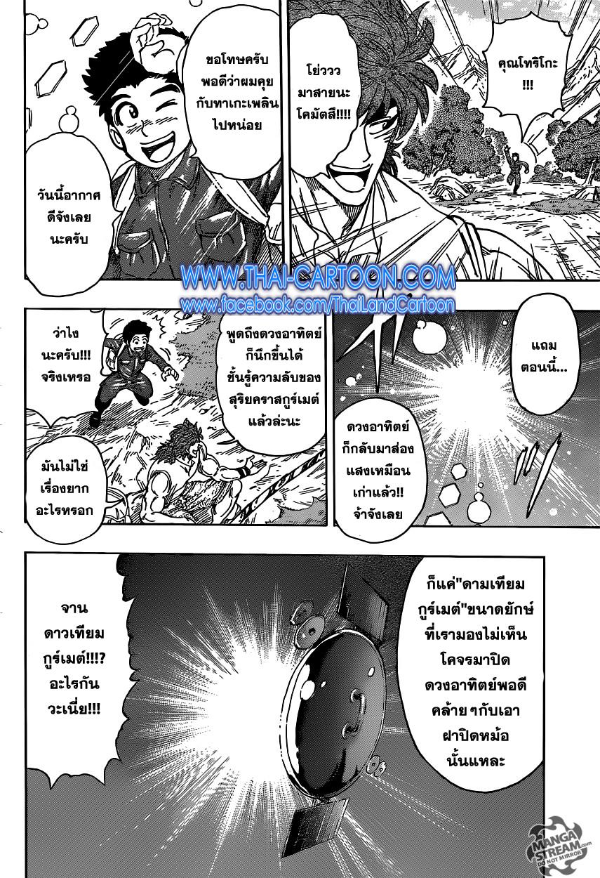 อ่านการ์ตูน Toriko ตอนที่ 396 หน้าที่ 7