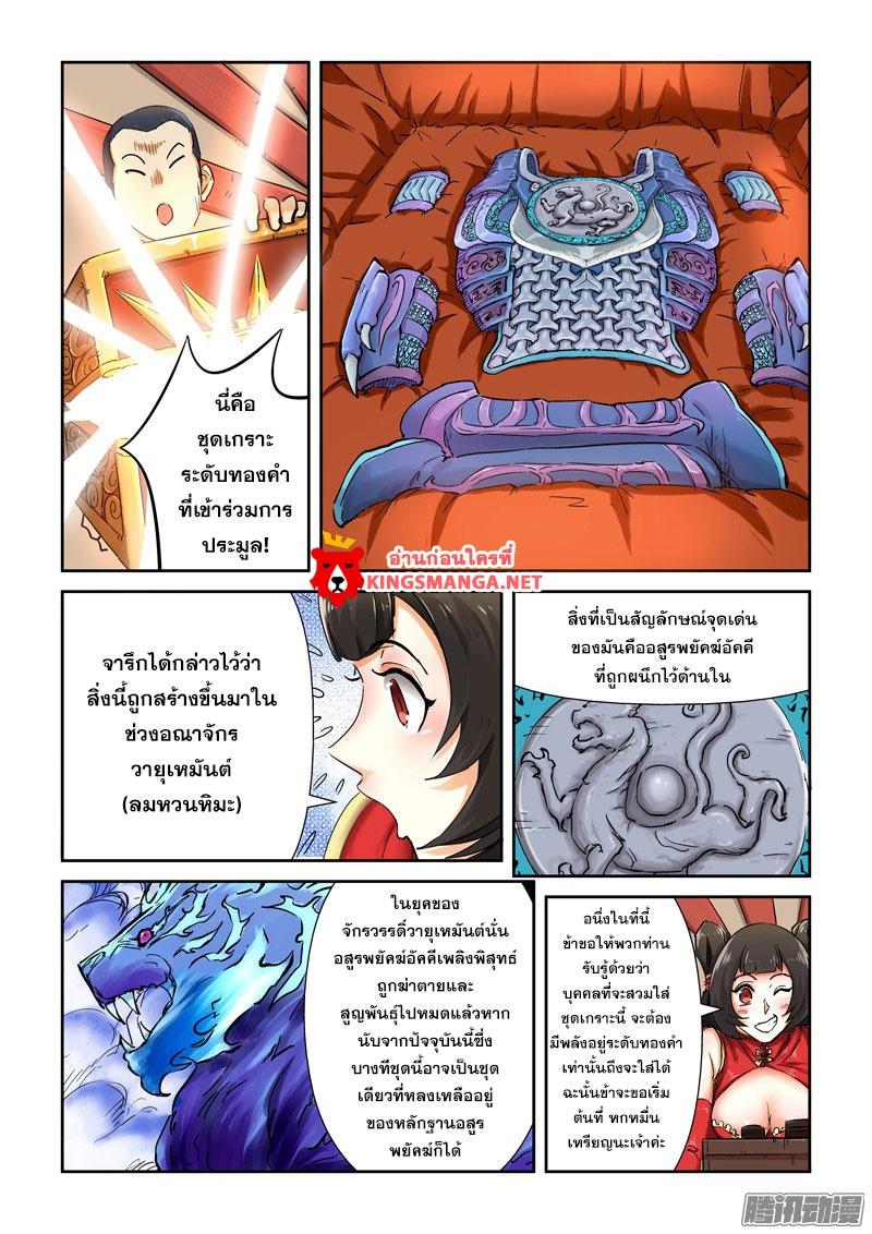 อ่านการ์ตูน Tales of Demons and Gods 93 part 1 ภาพที่ 2