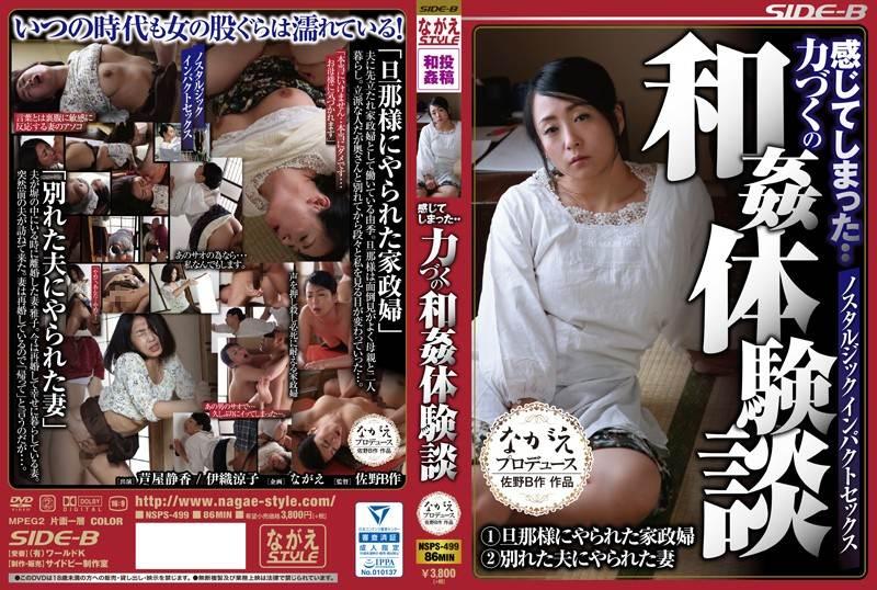 NSPS-499 - 芦屋静香, 伊織涼子 - 感じてしまった 力づくの和姦体験談