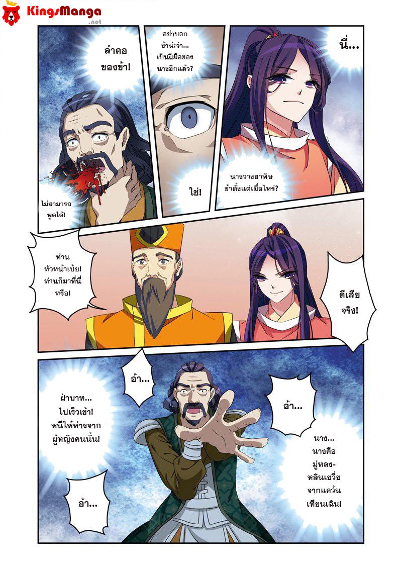 อ่านการ์ตูน Descent of the Phoenix 31 ภาพที่ 12