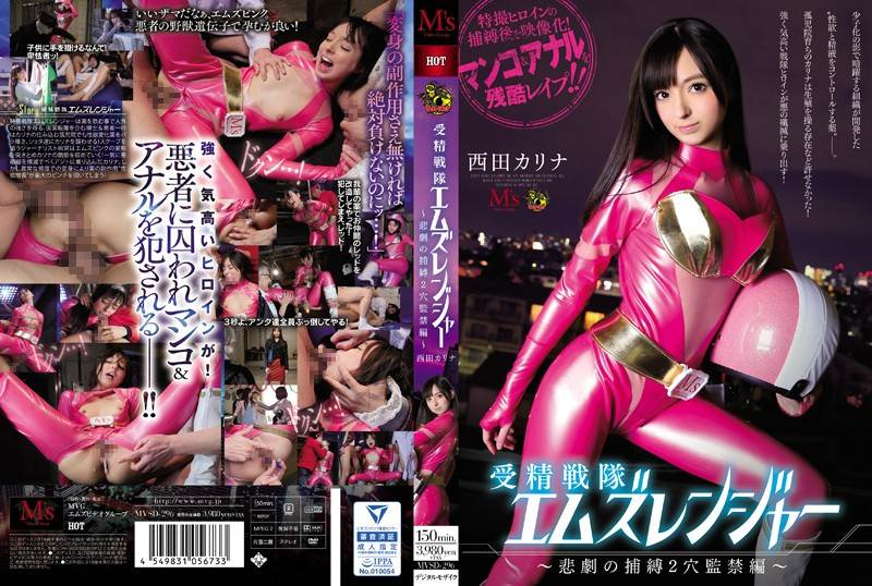 MVSD-296 - Nishida Karina - Cum Warrior M's Ranger ~ The Tragic Captive 2 Hole Confinement Edition ~