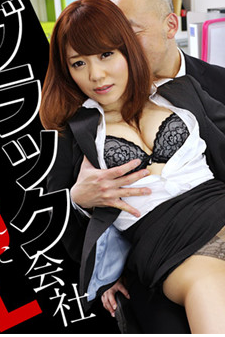 Heyzo 1033 ブラック会社で性玩具にされたOL 本山茉莉
