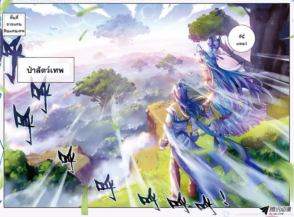 อ่านการ์ตูน Douluo Dalu – Legend of The Gods' Realm 20(11) ภาพที่ 2