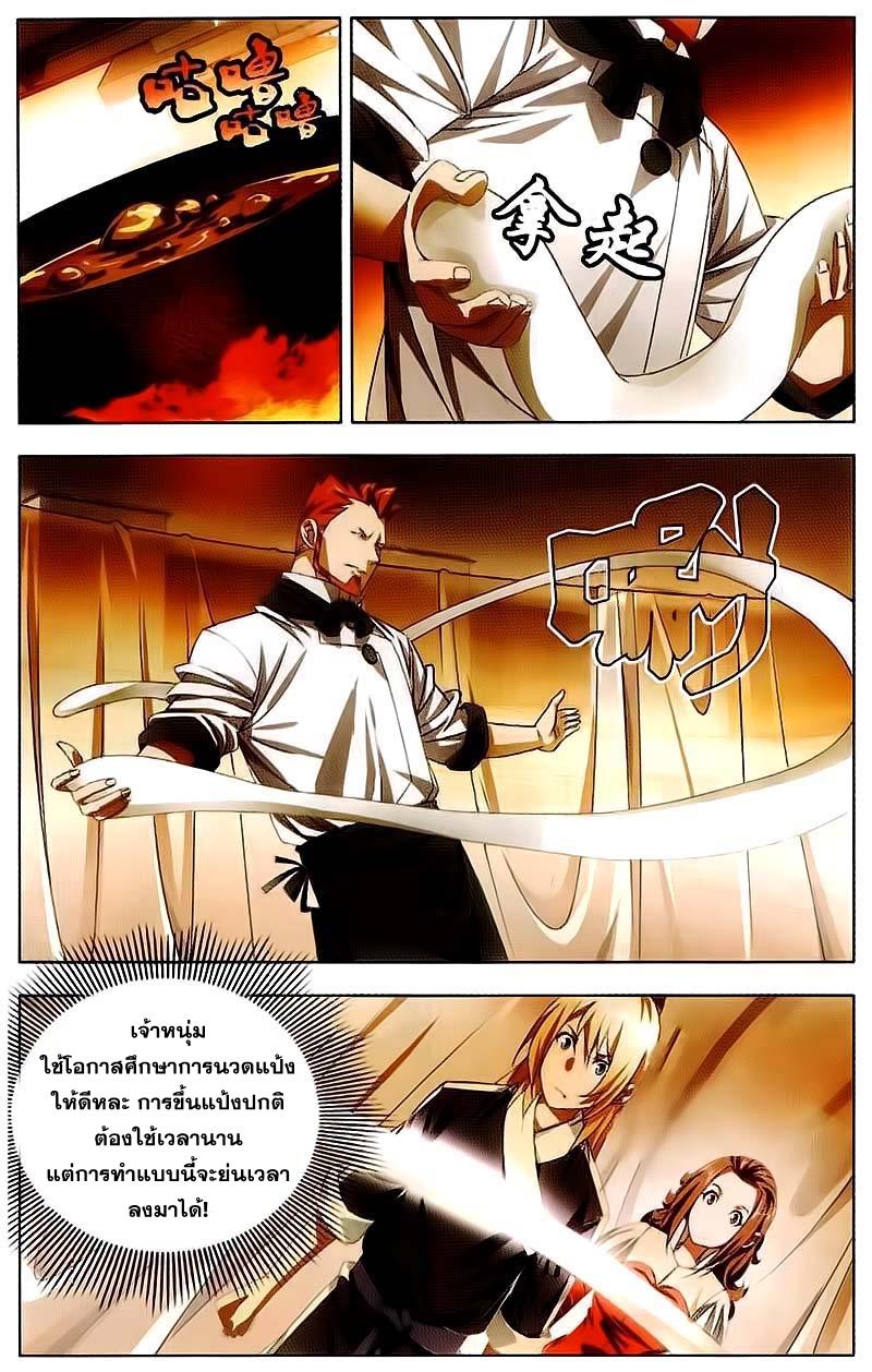 อ่านการ์ตูน The Magic Chef of Ice and Fire 14 ภาพที่ 6
