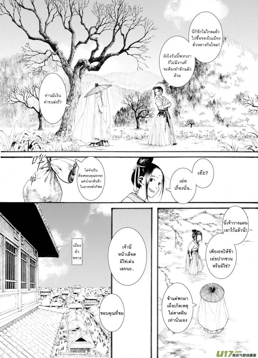 อ่านการ์ตูน Chang Ge Xing 27 ภาพที่ 5