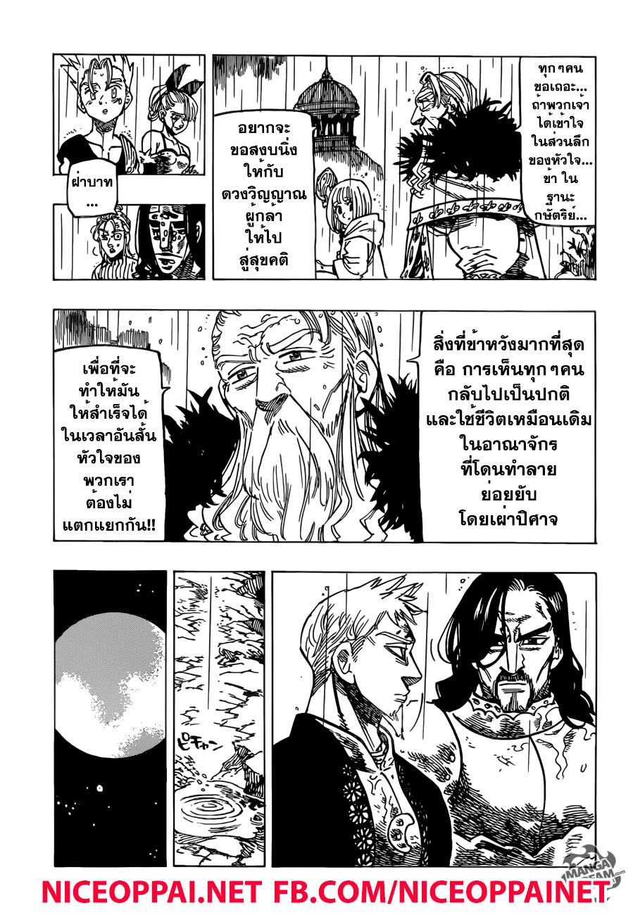 อ่านการ์ตูน Nanatsu No Taizai ตอนที่ 196 หน้าที่ 13